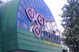 Centro Comercial Camelias