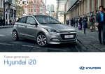 Ofertas de Hyundai, Hyundai i20